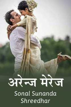 arrange marriage - by Sonal Sunanda Shreedhar in Marathi