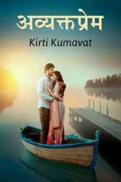 Avykt Prem by Kirti Kumavat in Marathi
