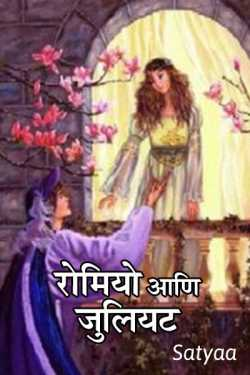 Romeo And Juliet by Saee in Marathi