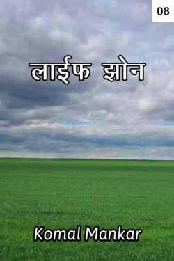 lifezon - 8 by Komal Mankar in Marathi