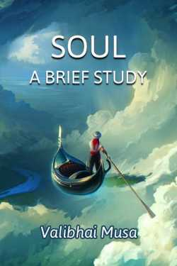 Soul - A brief study by Valibhai Musa in English