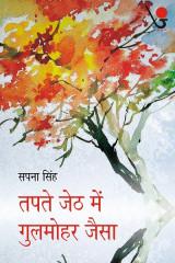 तपते जेठ मे गुलमोहर जैसा द्वारा  Sapna Singh in Hindi