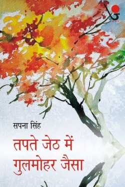 Tapte Jeth me Gulmohar Jaisa - 1 by Sapna Singh in Hindi