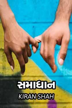 samadhan by Kiran shah in Gujarati