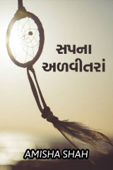 સપના અળવીતરાં by Amisha Shah. in Gujarati