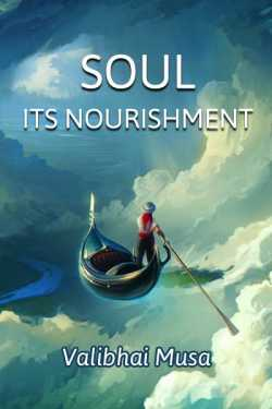Soul - Its Nourishment by Valibhai Musa in English