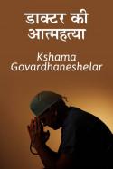 Kshama Govardhaneshelar यांनी मराठीत डाक्टरकी-आत्महत्या
