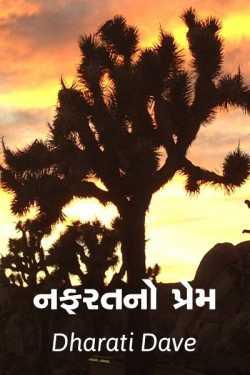 Nafratno Prem by Dharati Dave in Gujarati