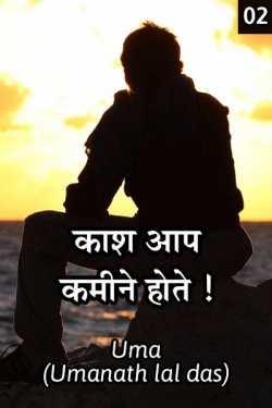 Kaash aap kamine hote - 2 by uma (umanath lal das) in Hindi