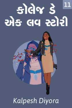 collage day ak love story - 11 by kalpesh diyora in Gujarati