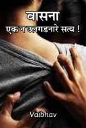 वासना एक न उलगडनारे सत्य ...! by Vaibhav Karande in Marathi