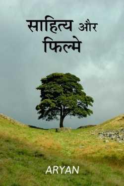 sahitya aur filme by ARYAN Suvada in Hindi