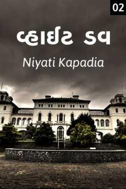 White dav 2 by Niyati Kapadia in Gujarati