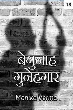 Begunaah gunehgaar  - 18 by Monika Verma in Hindi