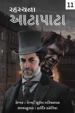 Rahsyna aatapata - 11 by Hardik Kaneriya in Gujarati
