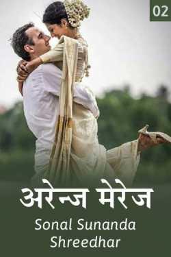 arrange marriage by Sonal Sunanda Shreedhar in Marathi