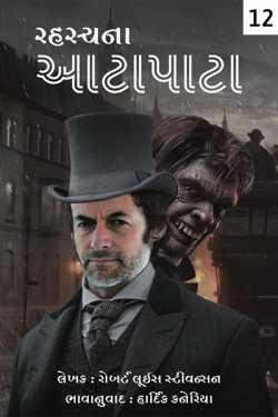 Rahsyna aatapata - 12 by Hardik Kaneriya in Gujarati