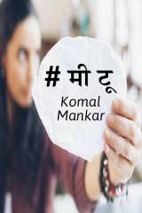 #मिटू by Komal Mankar in Marathi