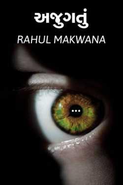ajugtu by Rahul Makwana in Gujarati