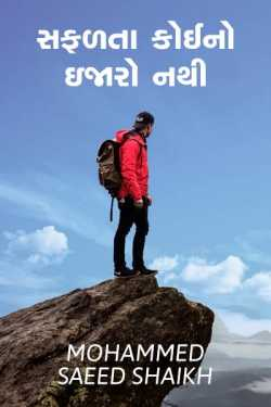 SAFALTA KOINO IJARO NATHI-success has no monopoly by Mohammed Saeed Shaikh in Gujarati
