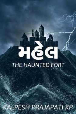 Mahel - The Haunted Fort by Kalpesh Prajapati KP in Gujarati