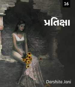 Pratiksha - 16 by Darshita Jani in Gujarati