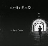 અંતરની અભિવ્યક્તિ by Dr Sejal Desai in Gujarati
