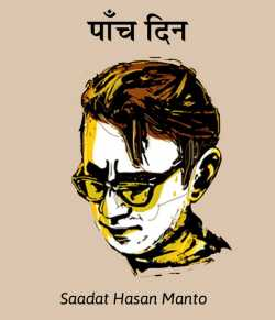 Paanch din by Saadat Hasan Manto in Hindi