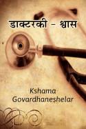 Kshama Govardhaneshelar यांनी मराठीत डाक्टरकी-श्वास