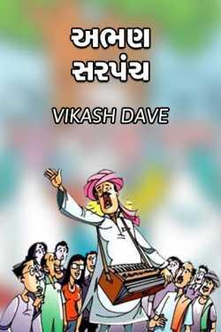 Abhan Sarpanch by Vikash Dave in Gujarati