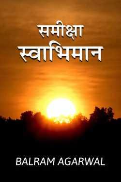 Samiksha - Swabhiman by BALRAM  AGARWAL in Hindi