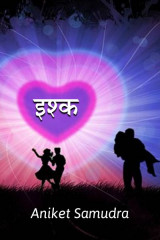 इश्क द्वारा Aniket Samudra in Marathi