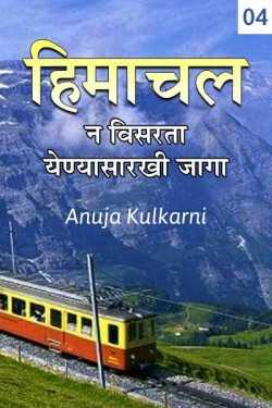 18. Himachal Pradesh - n visarta yenyasarkhi jaga - 4 by Anuja Kulkarni in Marathi
