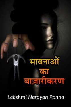 Marketing with Emotions by Lakshmi Narayan Panna in Hindi