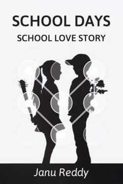 school love story-1 by Janu Reddy in English