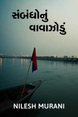 SAMBANDHO NU VAVAZODU by NILESH MURANI in Gujarati