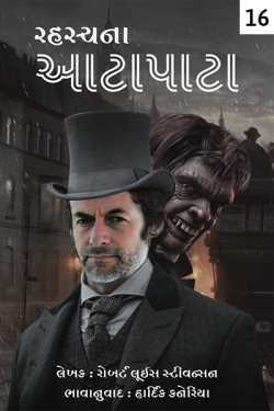 Rahsy na aatapata - 16 by Hardik Kaneriya in Gujarati