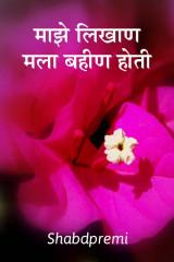 माझे लिखाण... - मला बहीण होती... by Shabdpremi म श्री in Marathi