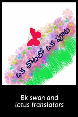 ఒక తోట లో పూట - ఒక తోటలో ఒక పూట by Bk swan and lotus translators in Telugu