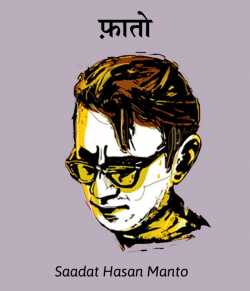 Faato by Saadat Hasan Manto in Hindi