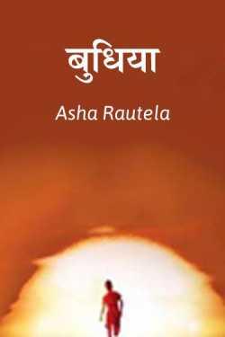 बुधिया by Asha Rautela in Hindi