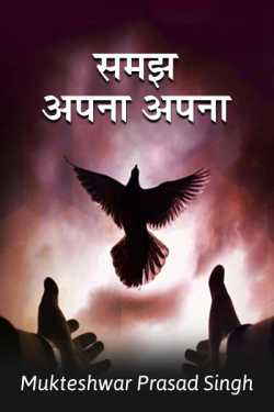 Understanding in differece by Mukteshwar Prasad Singh in Hindi