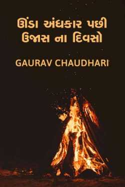 The days after darkness by GAURAV CHAUDHARI in Gujarati