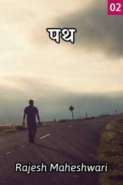 Path - 2 by Rajesh Maheshwari in Hindi