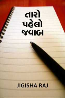 mara hrdayth thi tara sudhi by Jigisha Raj in Gujarati