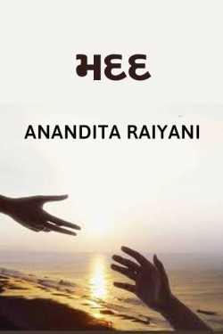 Madad by Anandita Raiyani in Gujarati