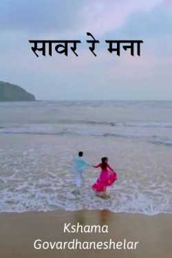 Sawan re mana by Kshama Govardhaneshelar in Marathi