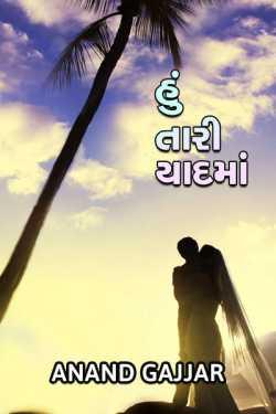 Hu Tari Yaad Ma by Anand Gajjar in Gujarati