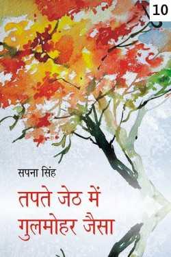 Tapte Jeth me Gulmohar Jaisa - 10 by Sapna Singh in Hindi