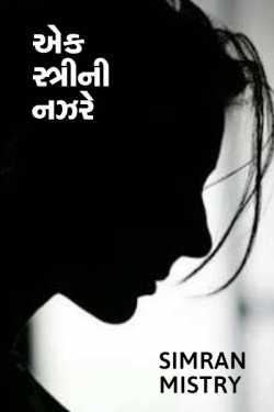 Ek strini nazare by Simran Jatin Patel in Gujarati